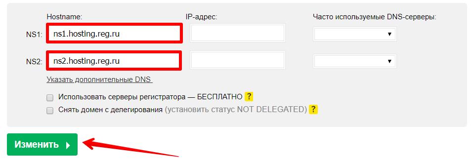 как привязать домен к хостингу 3