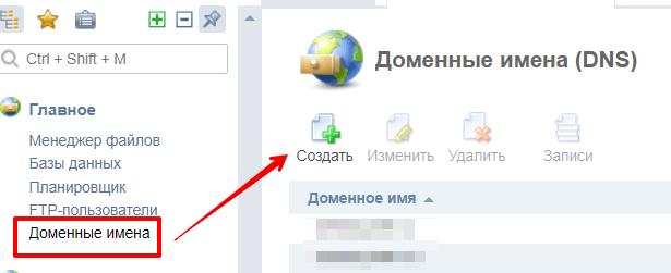 как привязать домен к хостингу 4