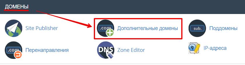 как привязать домен к хостингу 6