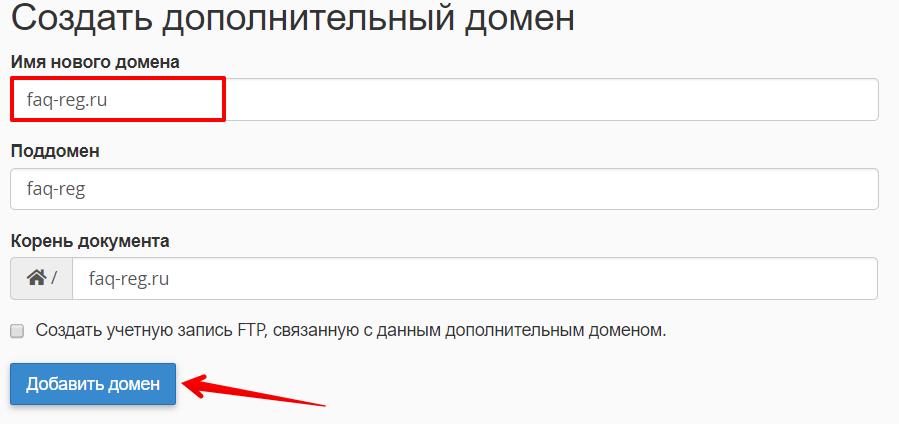 Размещение доменов на хостинге тариф хостинга для битрикс