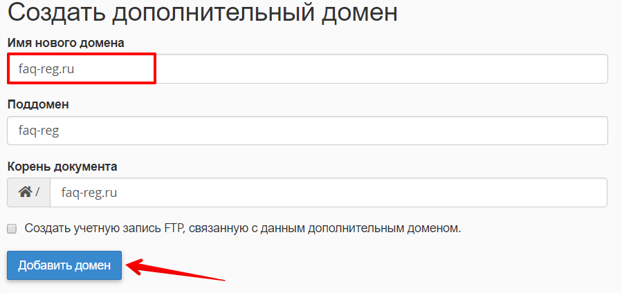 Рег.ру хостинг как поменять хостинг сайта wordpress