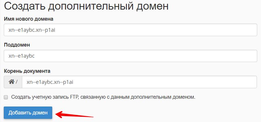 как привязать домен к хостингу 8