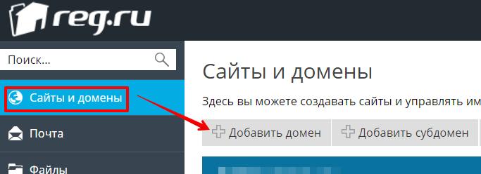 как привязать домен к хостингу 9