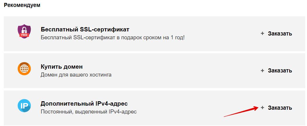 как заказать дополнительный ip 2
