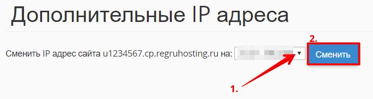 как перевести сайт на доп ip cpanel 3