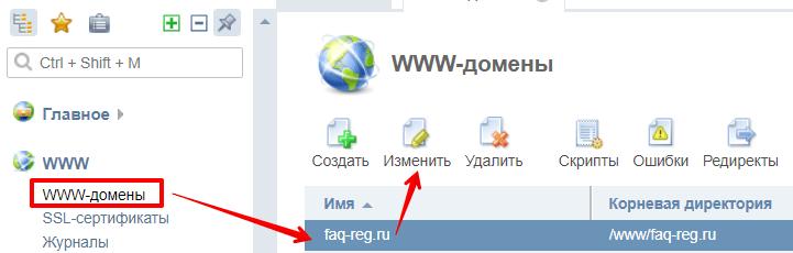 как перевести сайт на доп ip isp 1