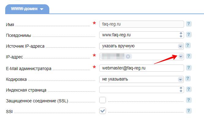 как перевести сайт на доп ip isp 2