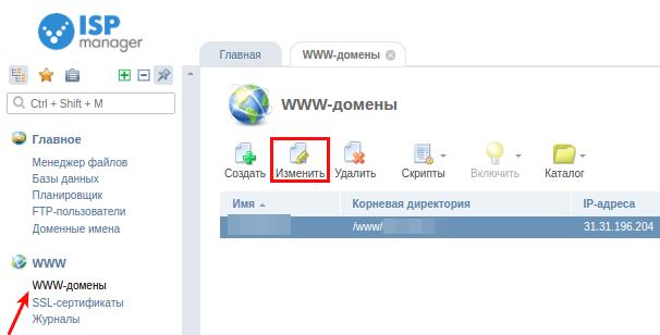 как перевести сайт на доп. ip ispmanager5 1