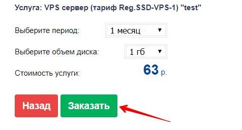 дополнительное дисковое пространство для vps 3
