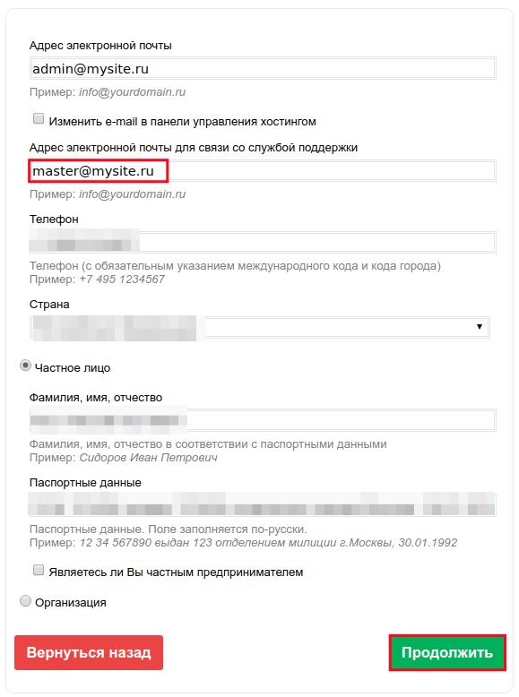 Дополнительный email (3)