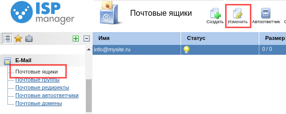 автоответчик почты isp 1