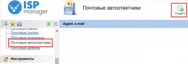 автоответчик почты isp 3