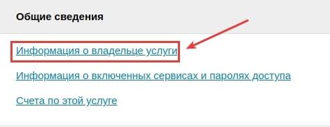 информация о владельце услуг 1
