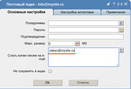 �������� �������� � ispmanager 2