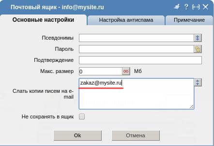 почтовый редирект в ispmanager 2