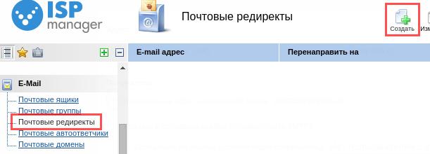 почтовый редирект в ispmanager 3