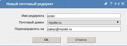 почтовый редирект в ispmanager  4
