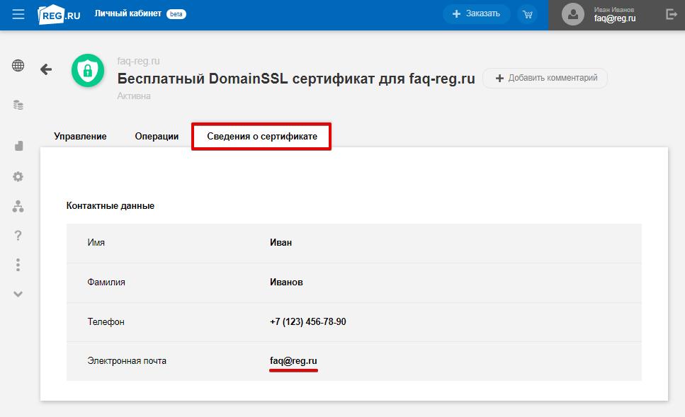 контактный e-mail ssl-сертификата