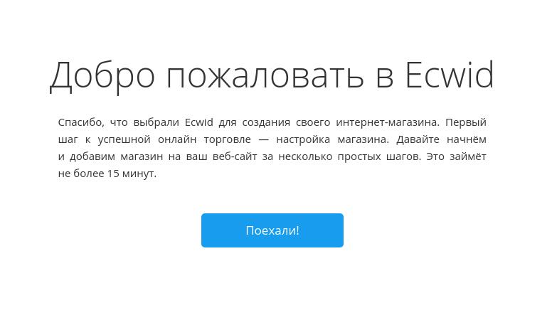 как добавить магазин ecwid в конструкторе regru 4