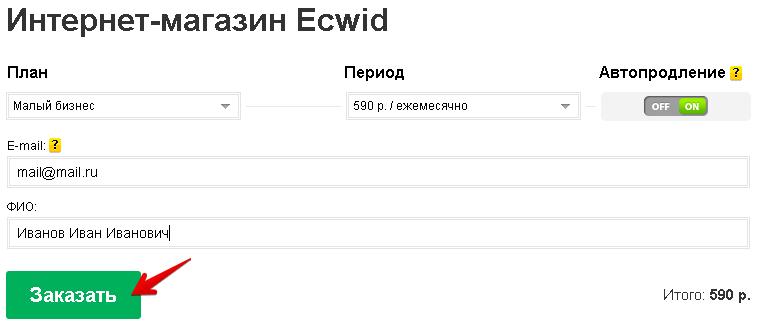 Ecwid order2