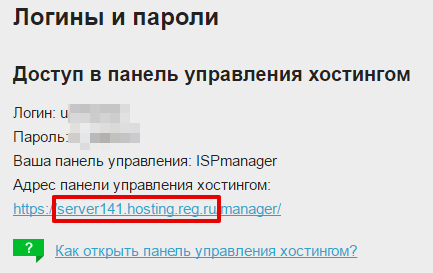 имя сервера хостинга