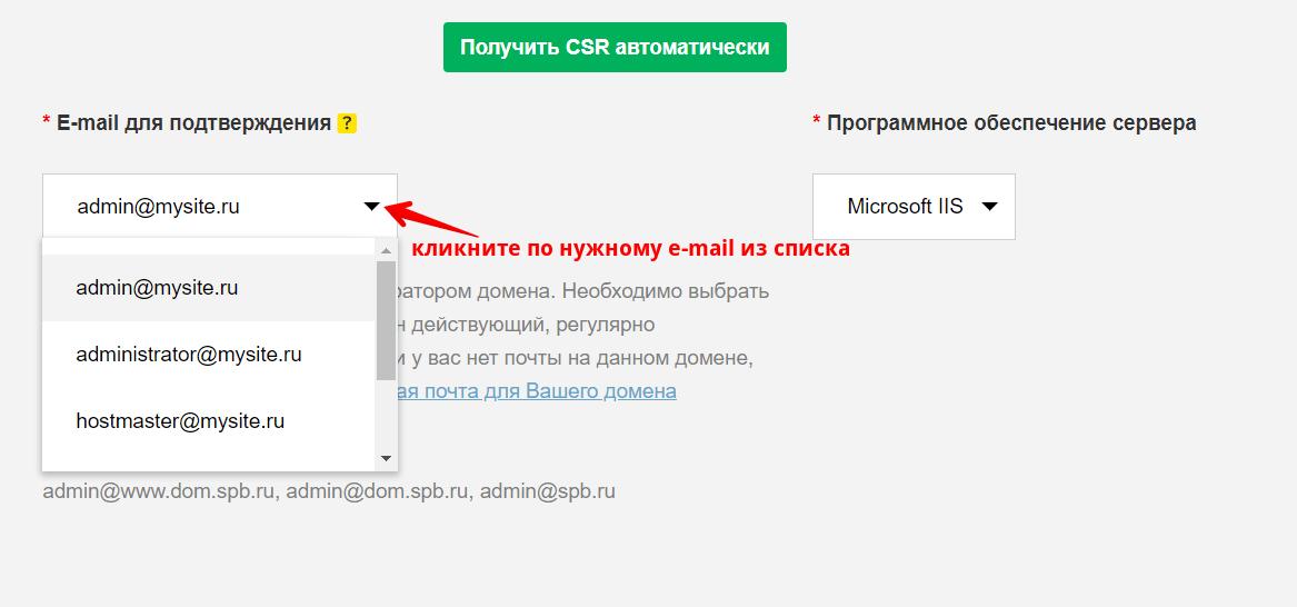 можно ли сменить e-mail при выпуске ssl 2