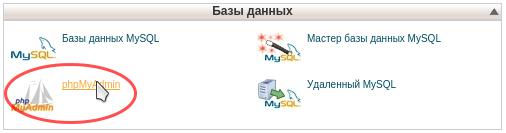 открыть phpmyadmin cpanel
