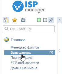открыть phpmyadmin в ispmanager 5 1