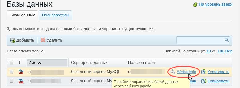 открыть phpmyadmin plesk 2