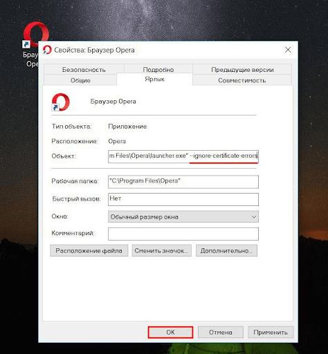 Ошибка SSL в браузере Opera (9)