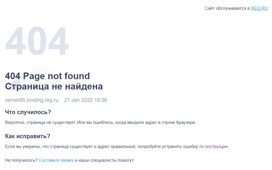 ошибка 404 1