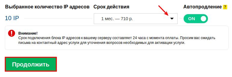 заказ дополнительного ip для vps 2