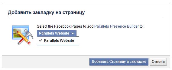 добавление parallels wpb на страницу facebook 2