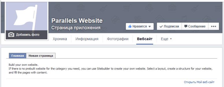 просмотр веб-сайта на странице facebook 2