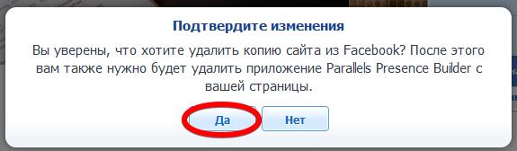 подтверждение отключения показа сайта в facebook