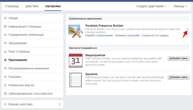 удаление приложения wpb со страницы facebook