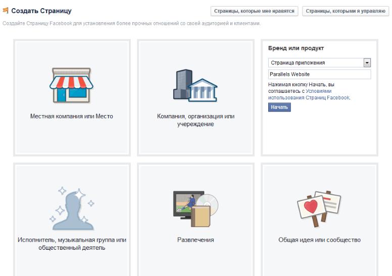 выбор типа страницы в facebook