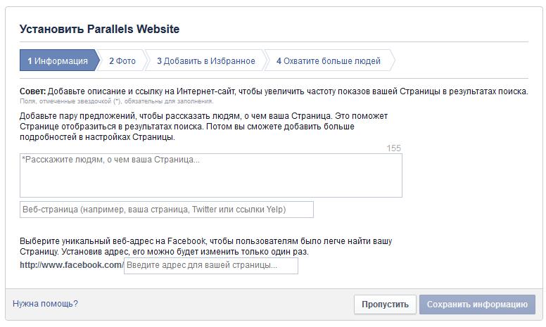 создание страницы в facebook шаг 1