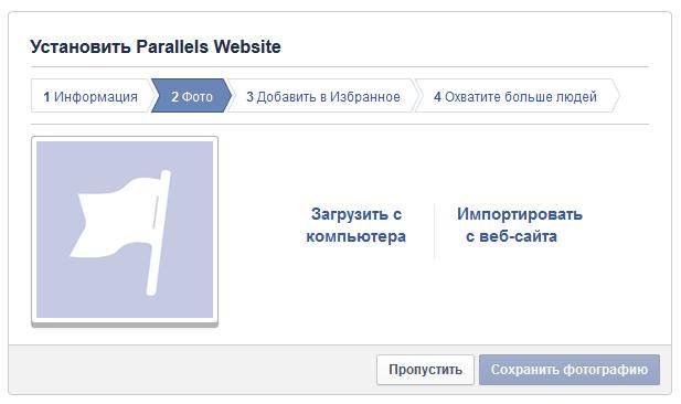 создание страницы в facebook шаг 2