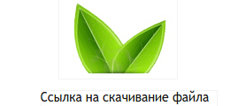 размещение файла на скачивание в конструкторе reg.ru шаг 1