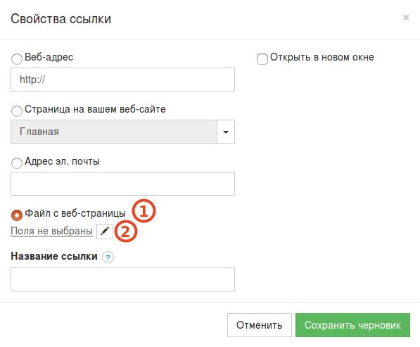 размещение файла на скачивание в конструкторе reg.ru шаг 11