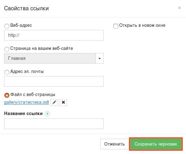 размещение файла на скачивание в конструкторе reg.ru шаг 14