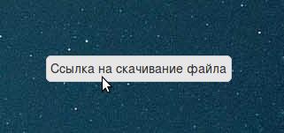 размещение файла на скачивание в конструкторе reg.ru шаг 15