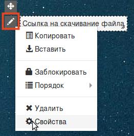 размещение файла на скачивание в конструкторе reg.ru шаг 9