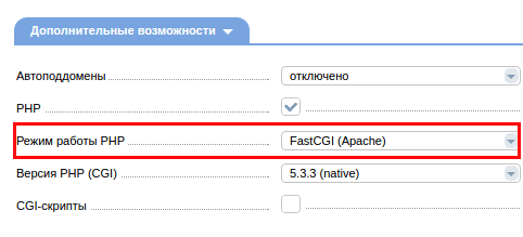 режим работы php ispmanager5