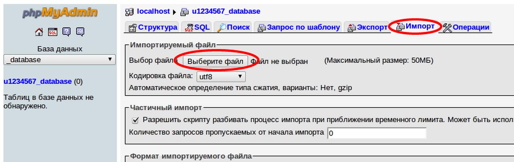 укажите файл базы данных