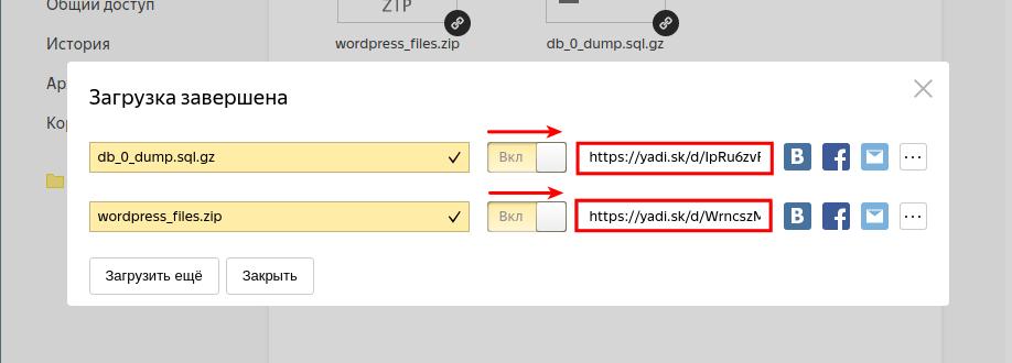 как загрузить файл на файлообменник 2
