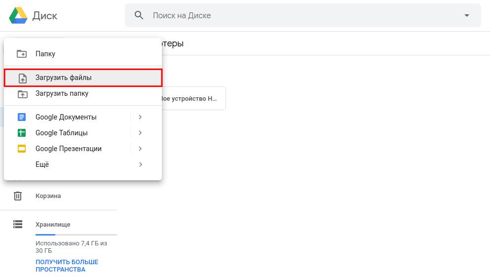 как загрузить файл на файлообменник 3