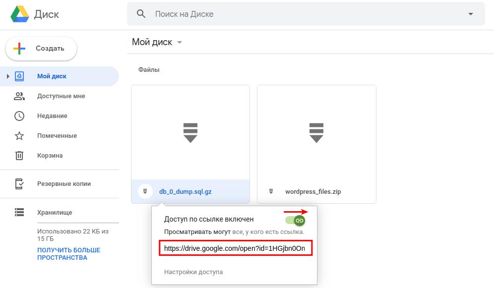 как загрузить файл на файлообменник 5
