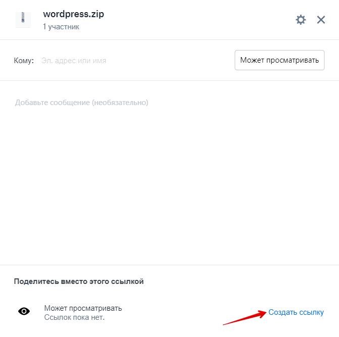 как загрузить файл на файлообменник 9